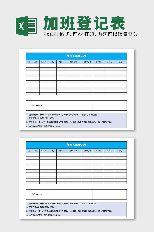 行政人事加班人员登记表excel表格模板