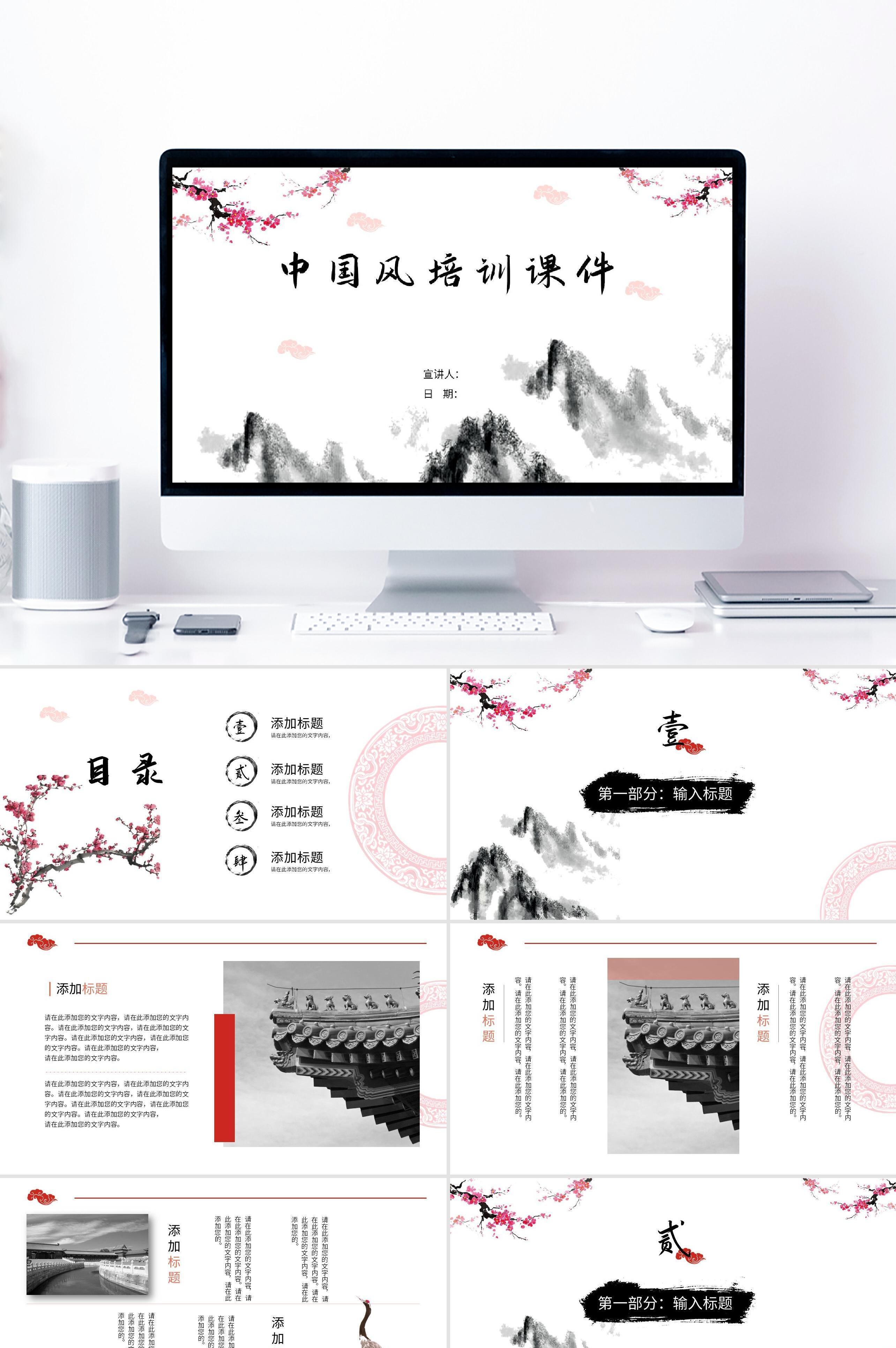 中国风简约教育培训PPT模板