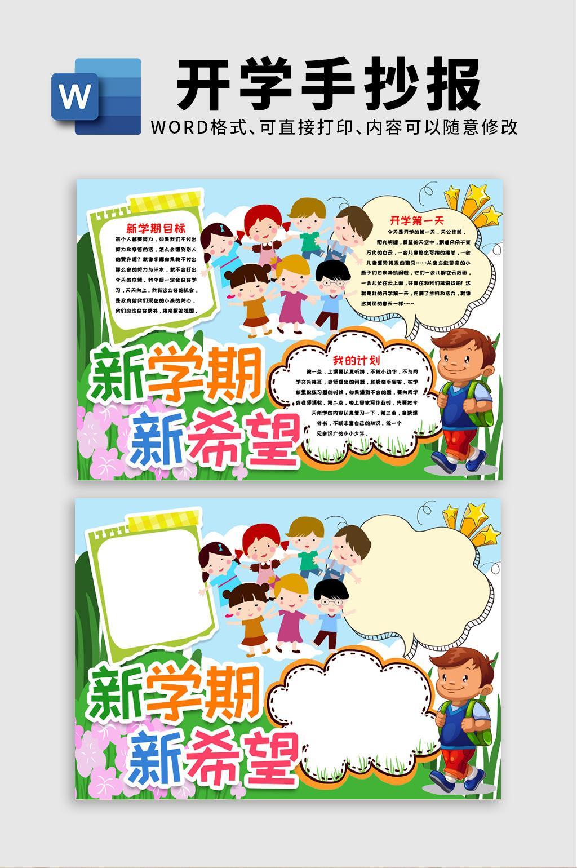 新学期新希望开学Word小报手抄报word模板