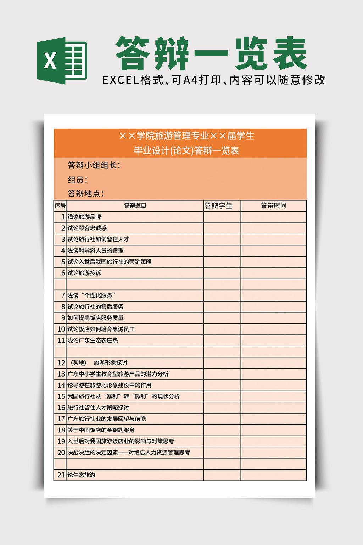 教育培训毕业设计(论文)答辩一览表excel表格模板