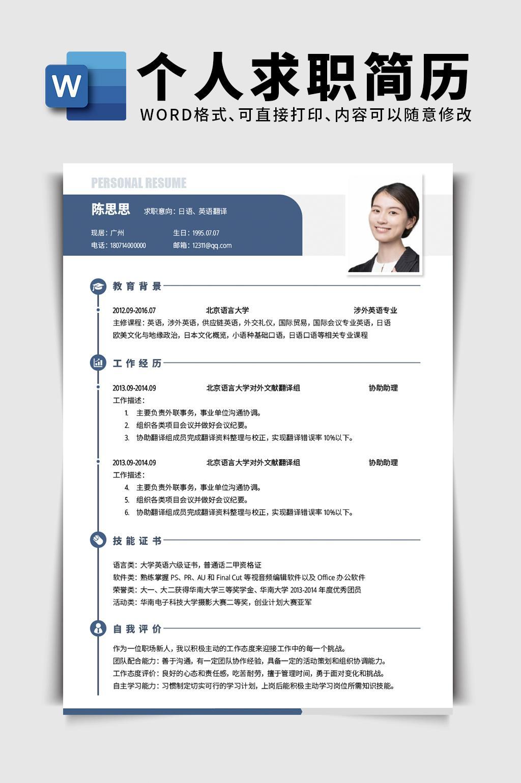商务外语翻译岗位word简历模板