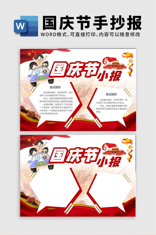 国庆节手抄报小报word模板