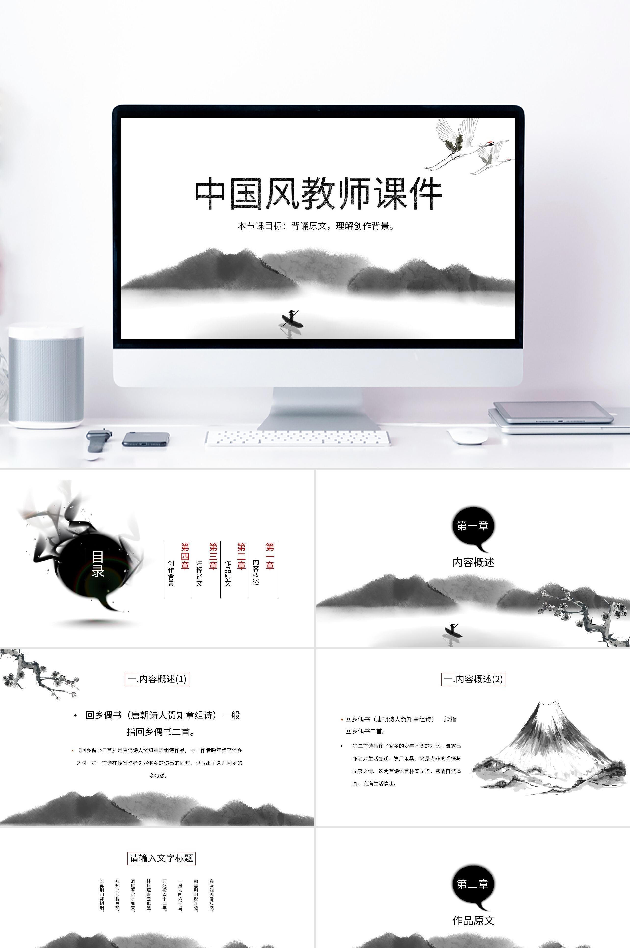 中国风教师课件文言文诗词背诵PPT