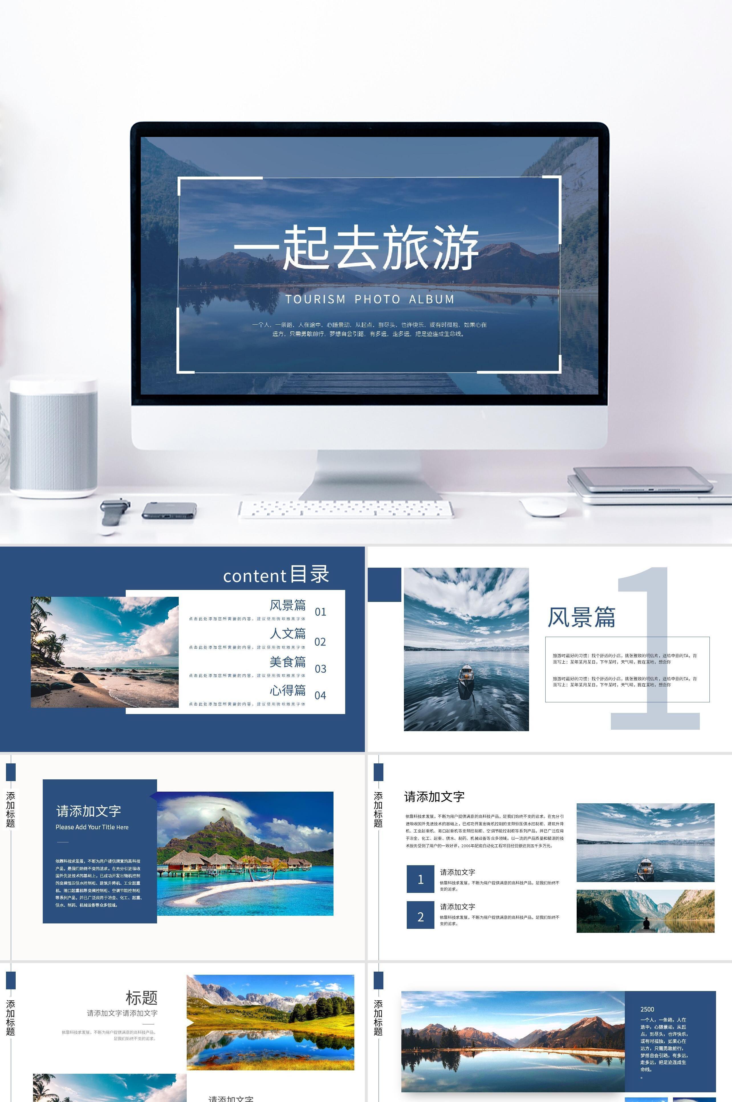 蓝色杂志风旅游相册旅游画册日记PPT