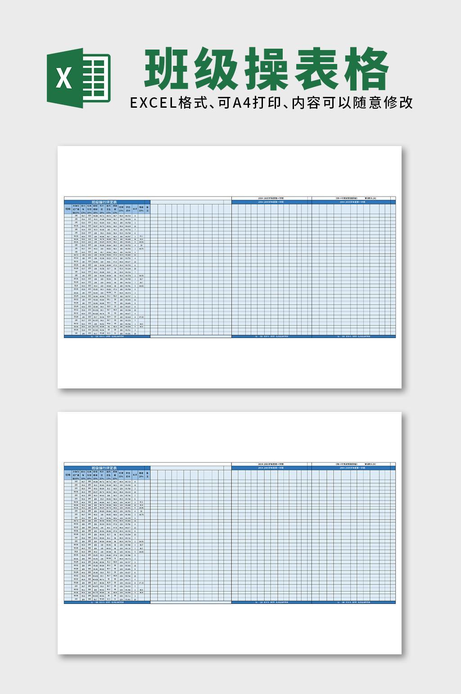 教育培训班级操行评定表excel表格模板