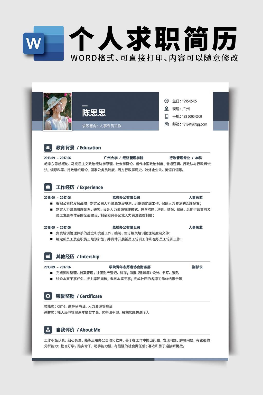 商务人事岗位word简历模板