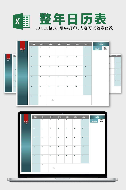 个人日常日历excel表格模板