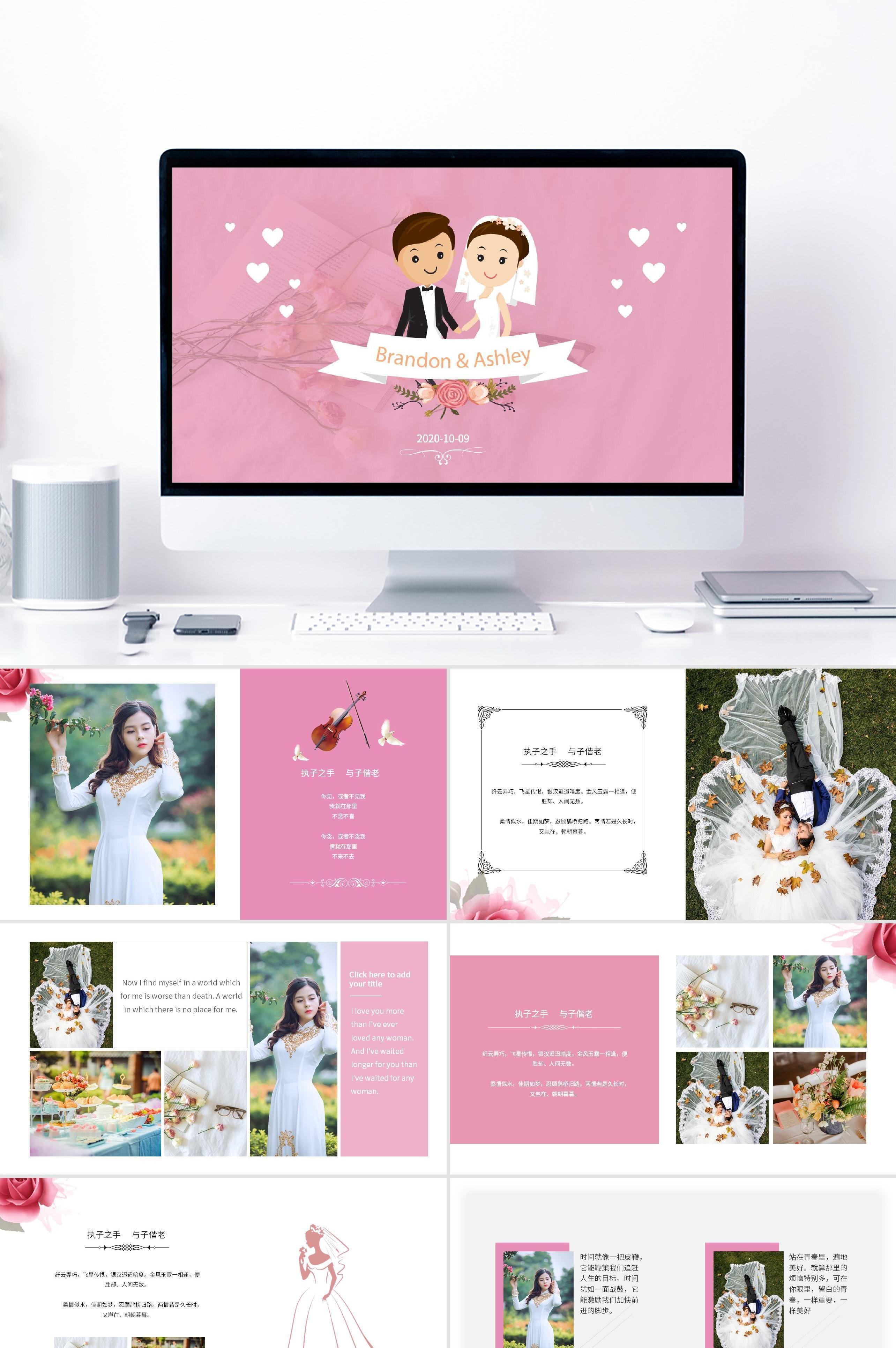 杂志风结婚婚礼典礼电子相册PPT模板