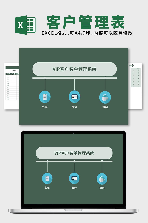 市场营销VIP客户名单管理系统excel表格模板