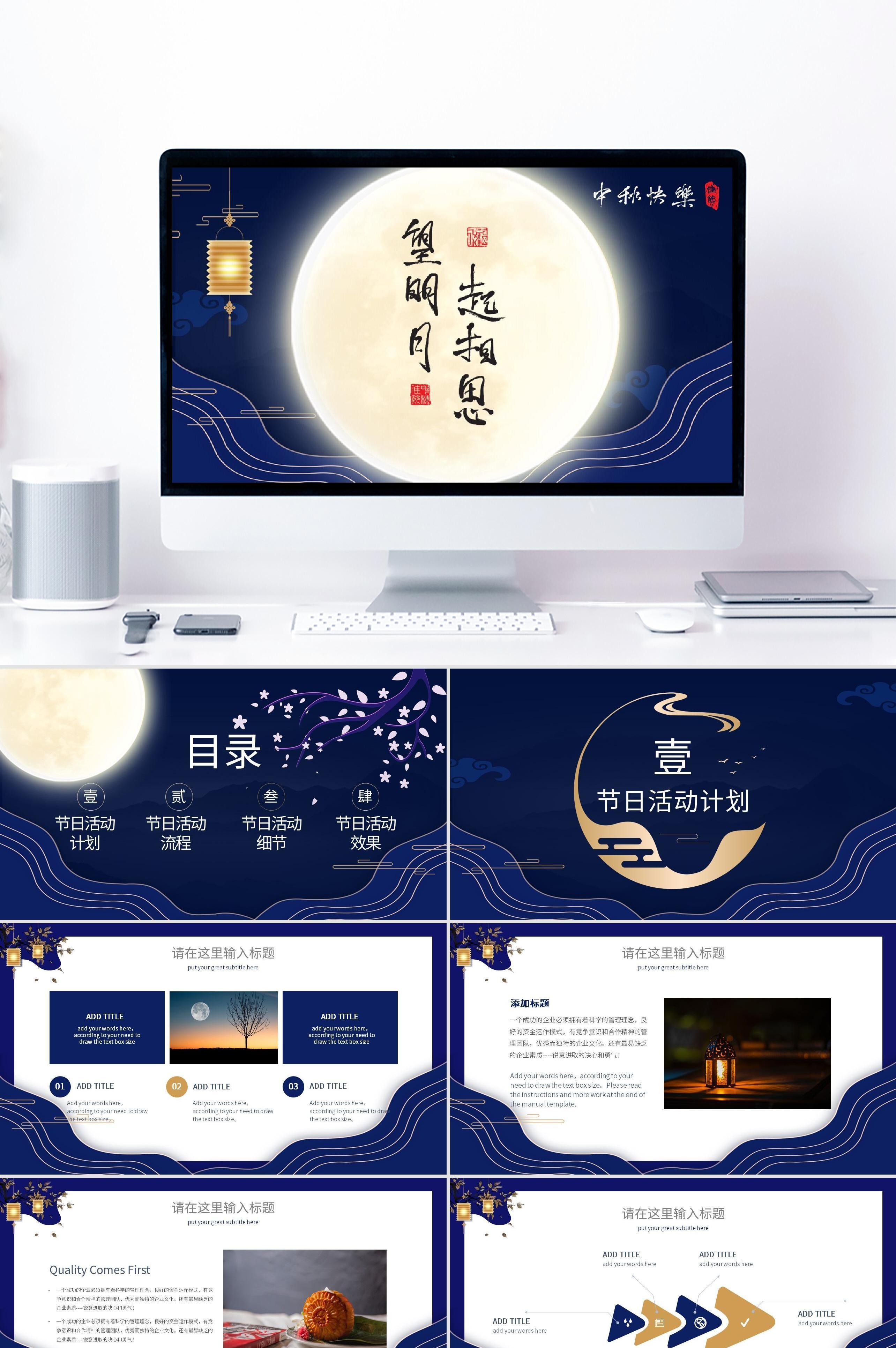 创意蓝色中秋节文化介绍产品介绍PPT模板