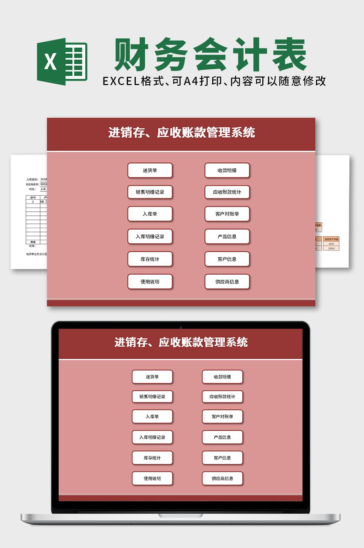 仓库进销存、应收账款管理系统excel表格模板
