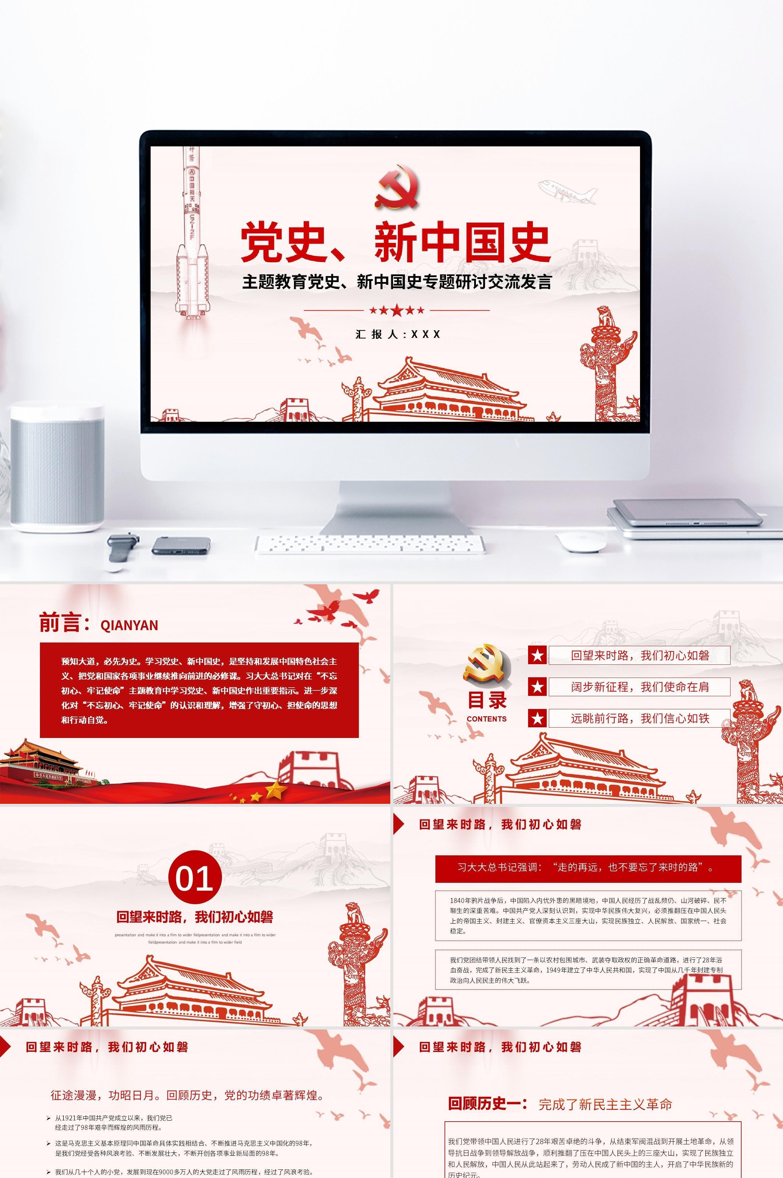 红色手绘党政教育党史新中国史PPT模板