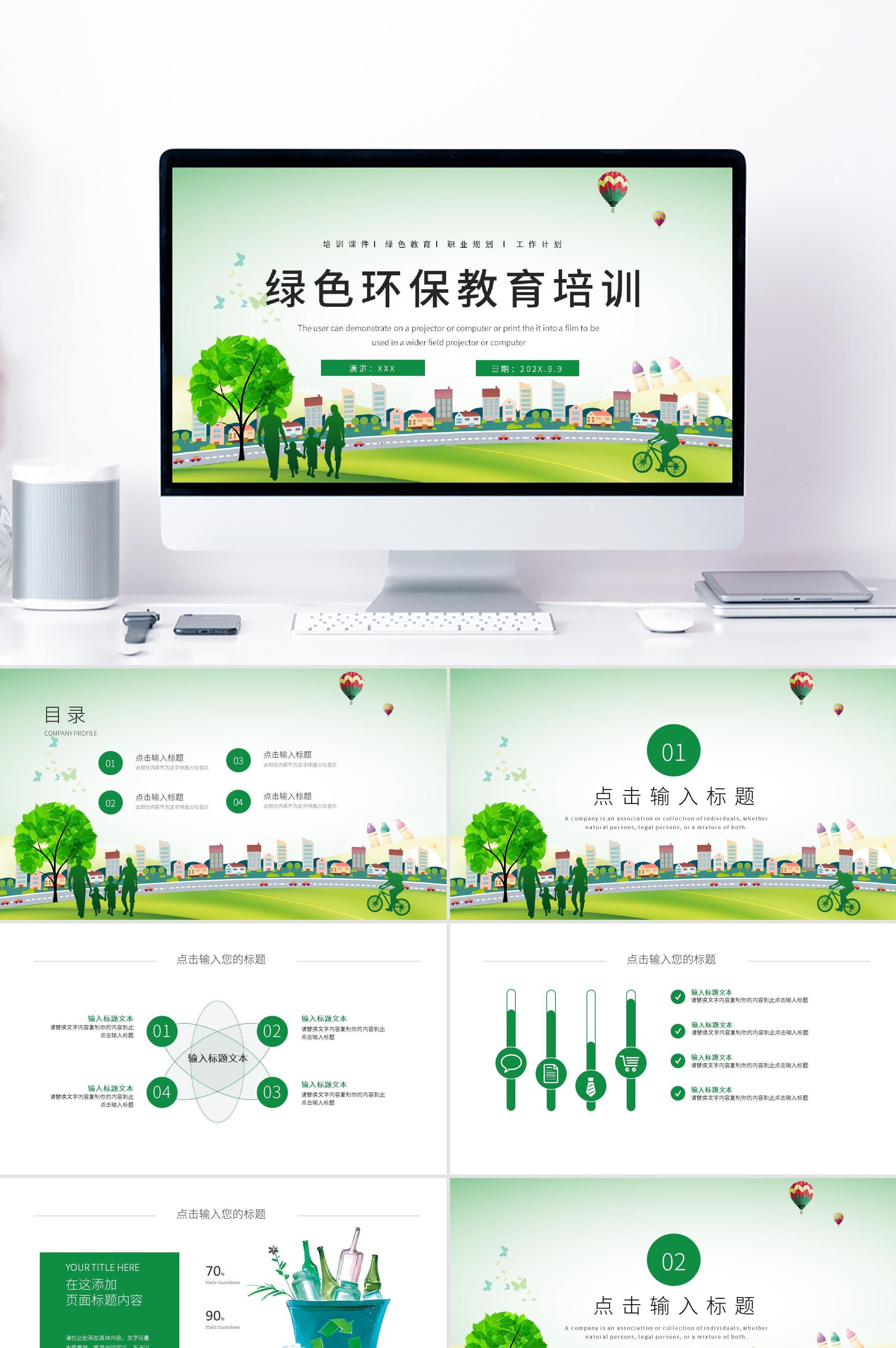 绿色简约环保教育培训课件PPT模板