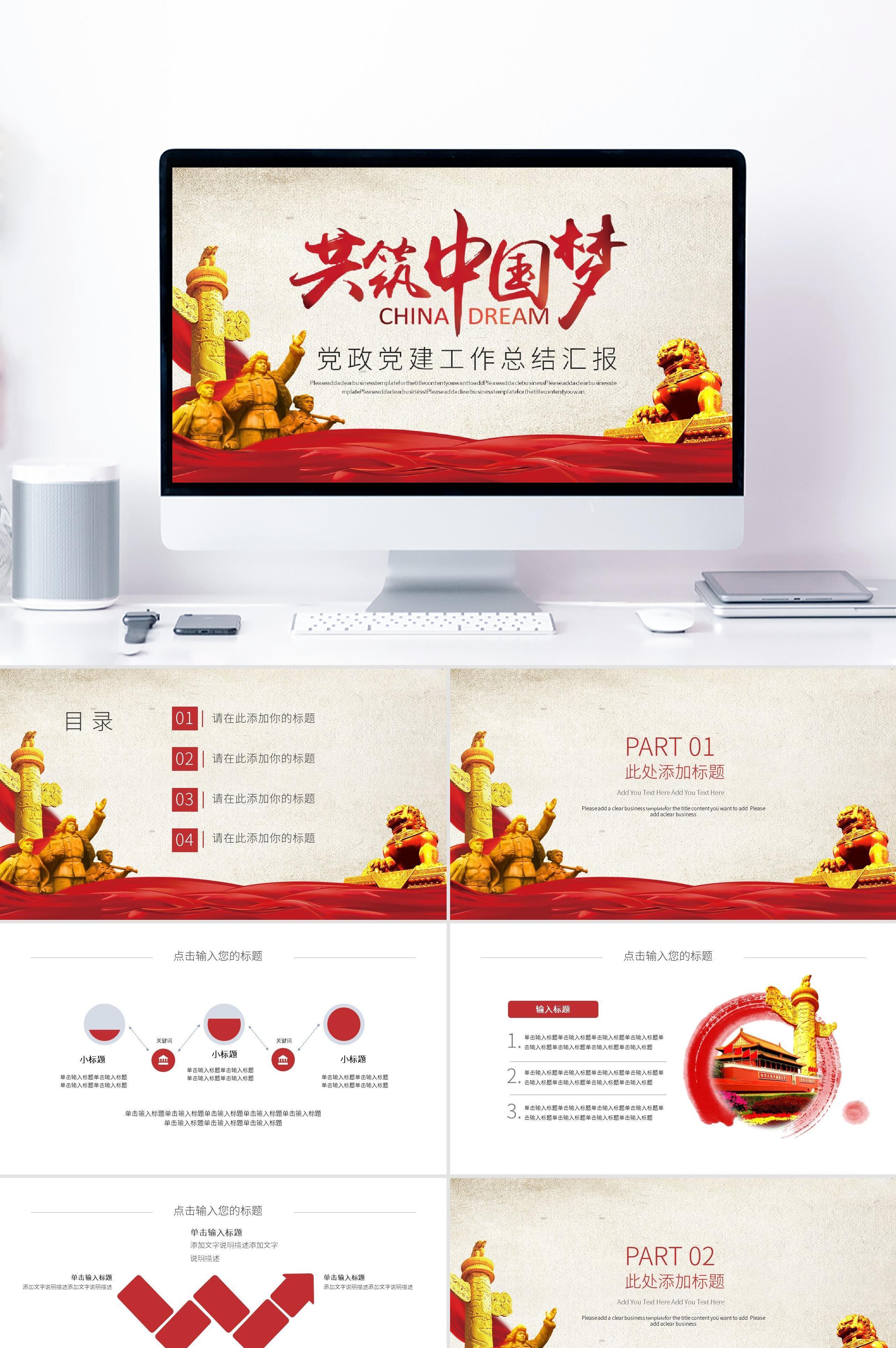 红色大气共筑中国梦党建工作汇报PPT模板