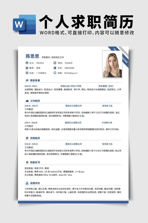 商务财务岗位word简历模板