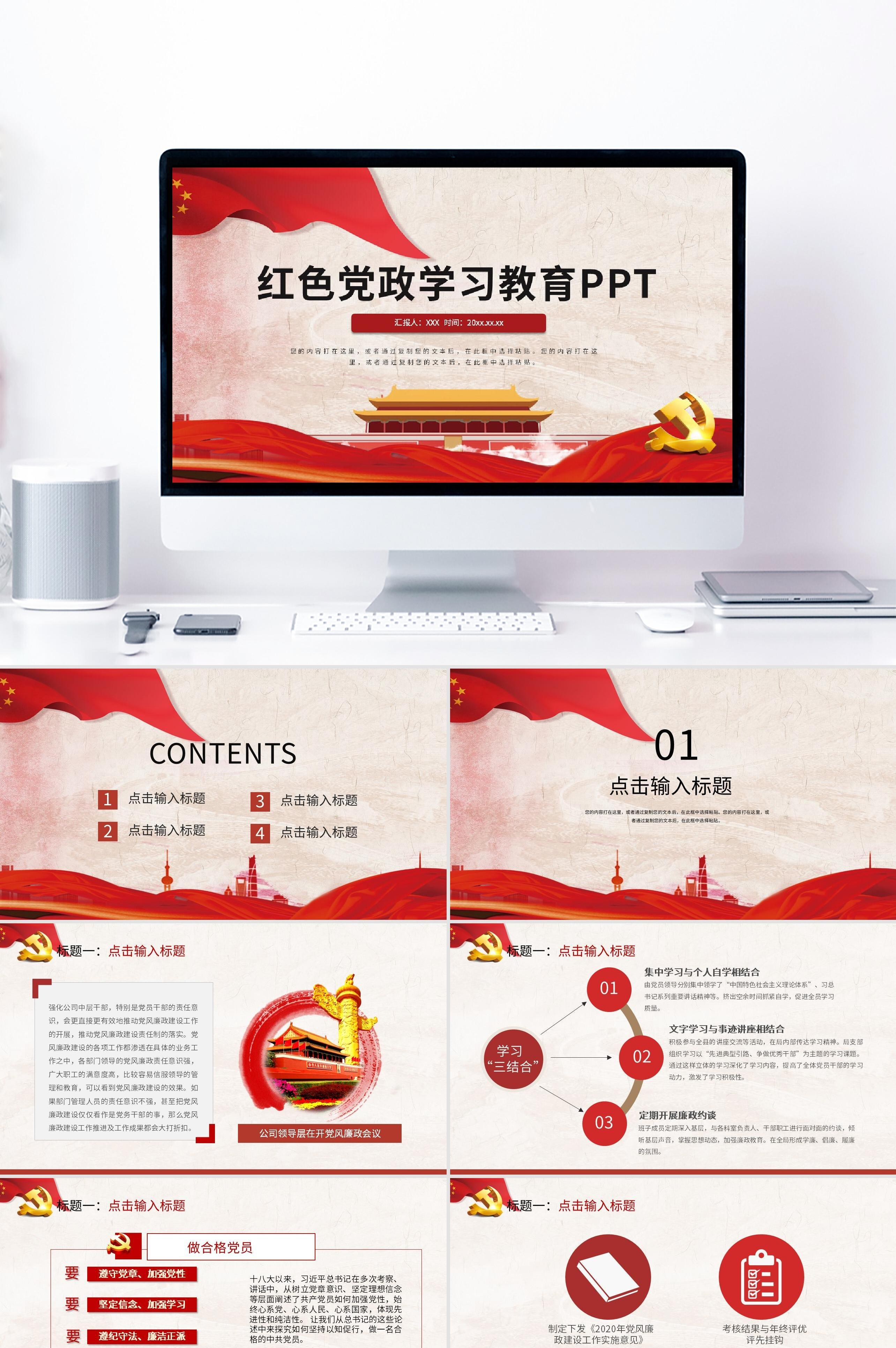 简约红色学习教育解读讲解通用PPT模板