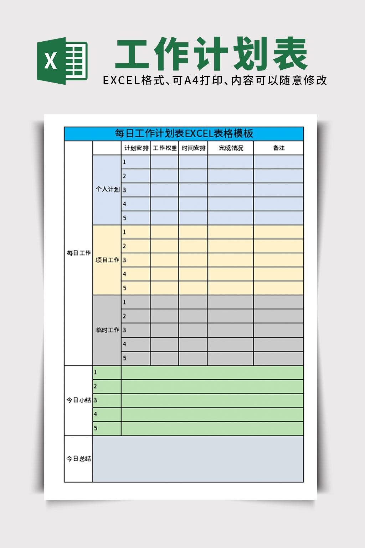 每日工作计划表EXCEL表格模板