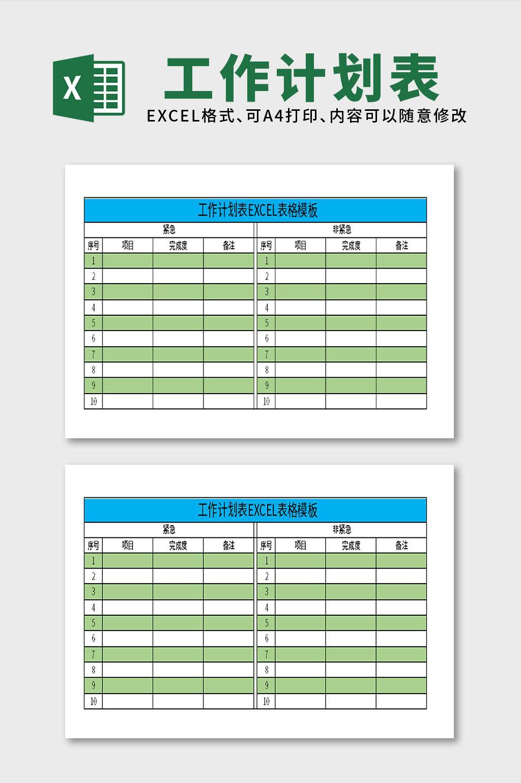 工作计划表EXCEL表格模板