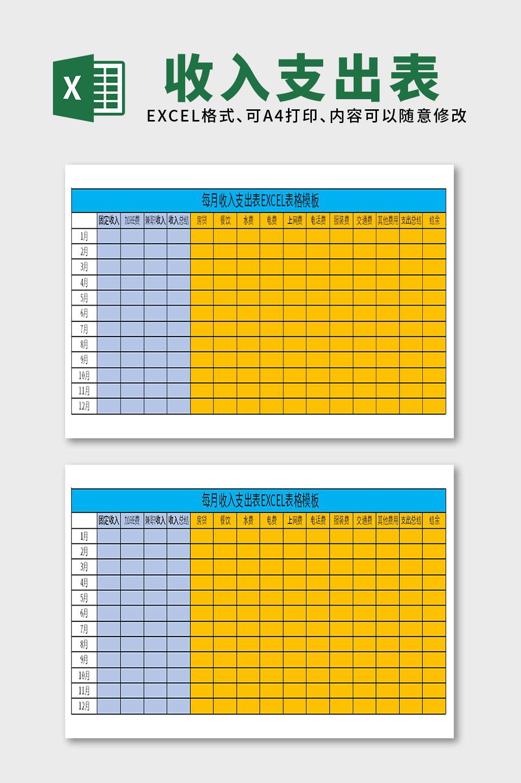 个人日常个人财务收入支出表EXCEL表格模板