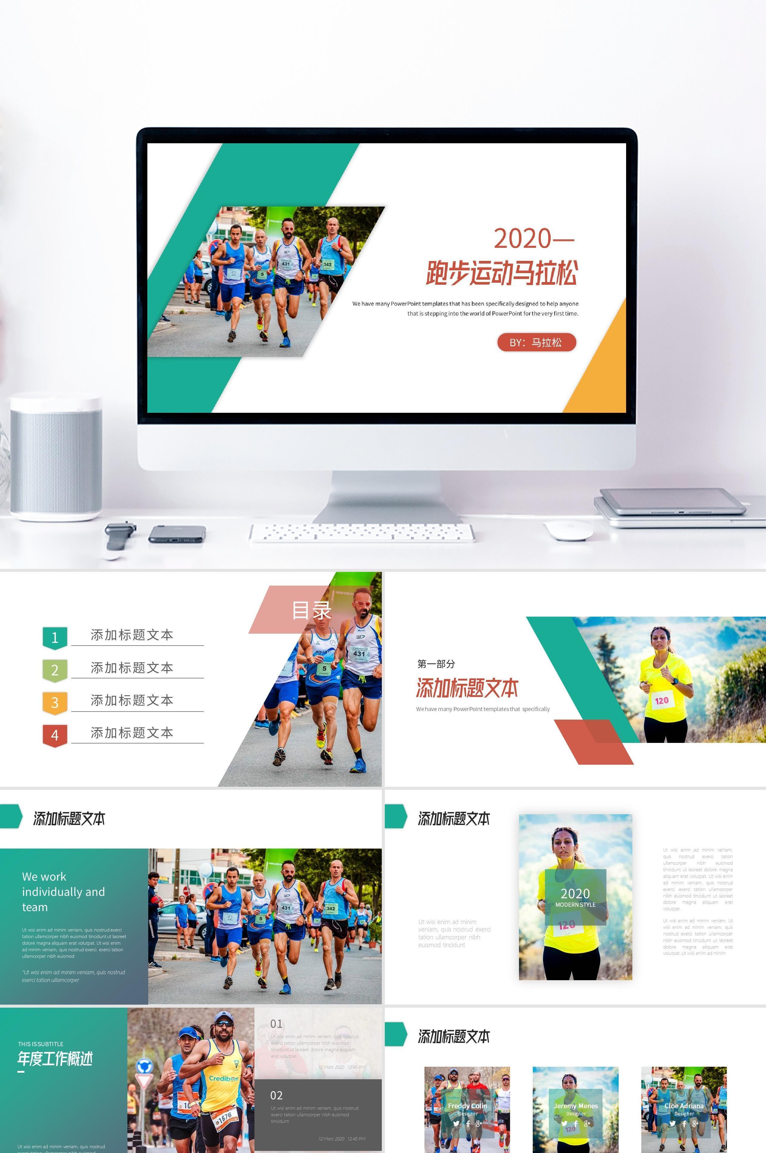 简约跑步运动全民马拉松PPT模板