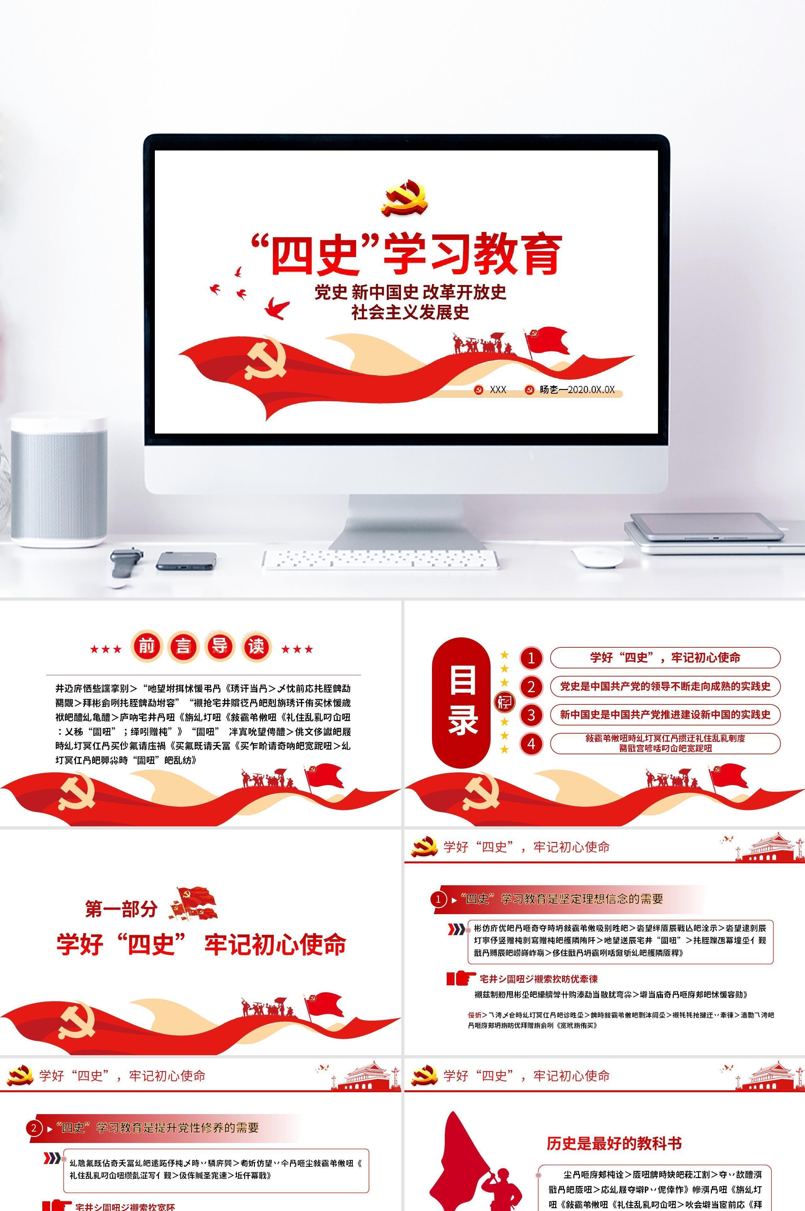 红色简约党政四史学习教育PPT模板