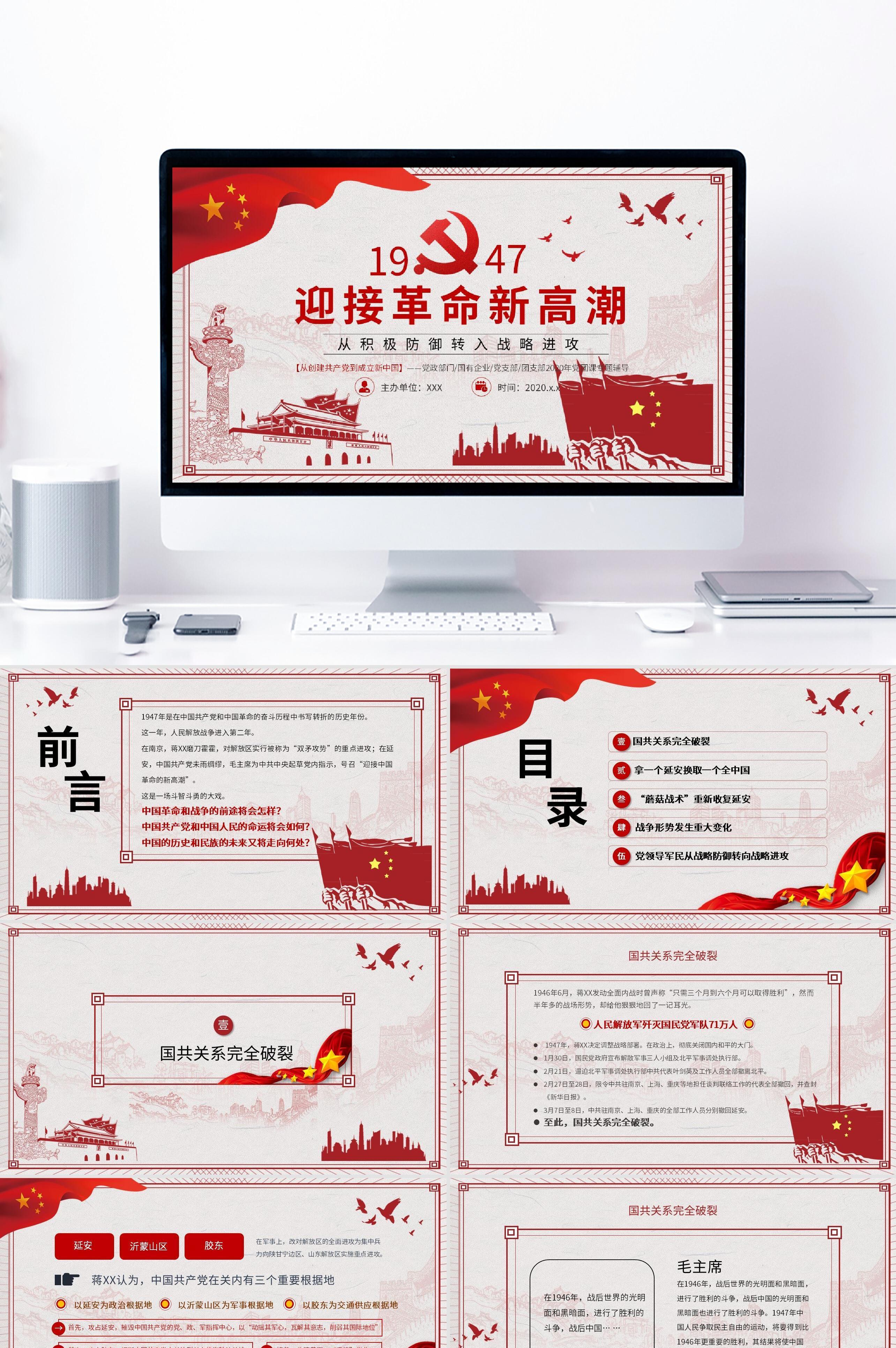 复古党政教育学习迎接革命新高潮PPT模板