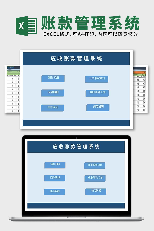 财务会计应收账款管理系统Excel表格模板