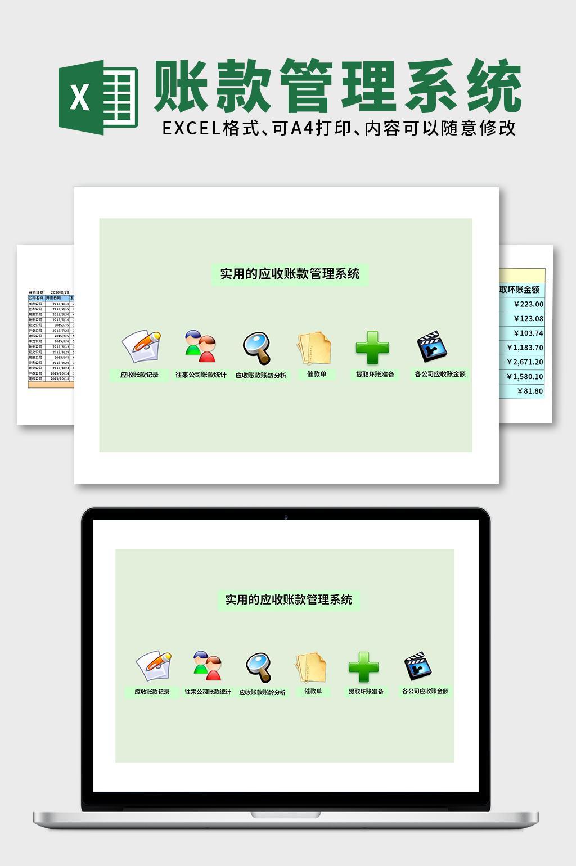 财务会计实用的账款管理系统Excel表格模板