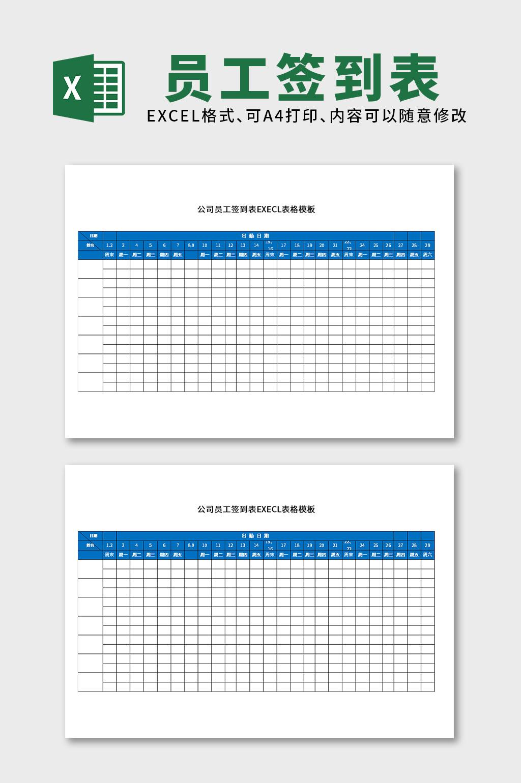 公司员工签到表EXECL表格模板