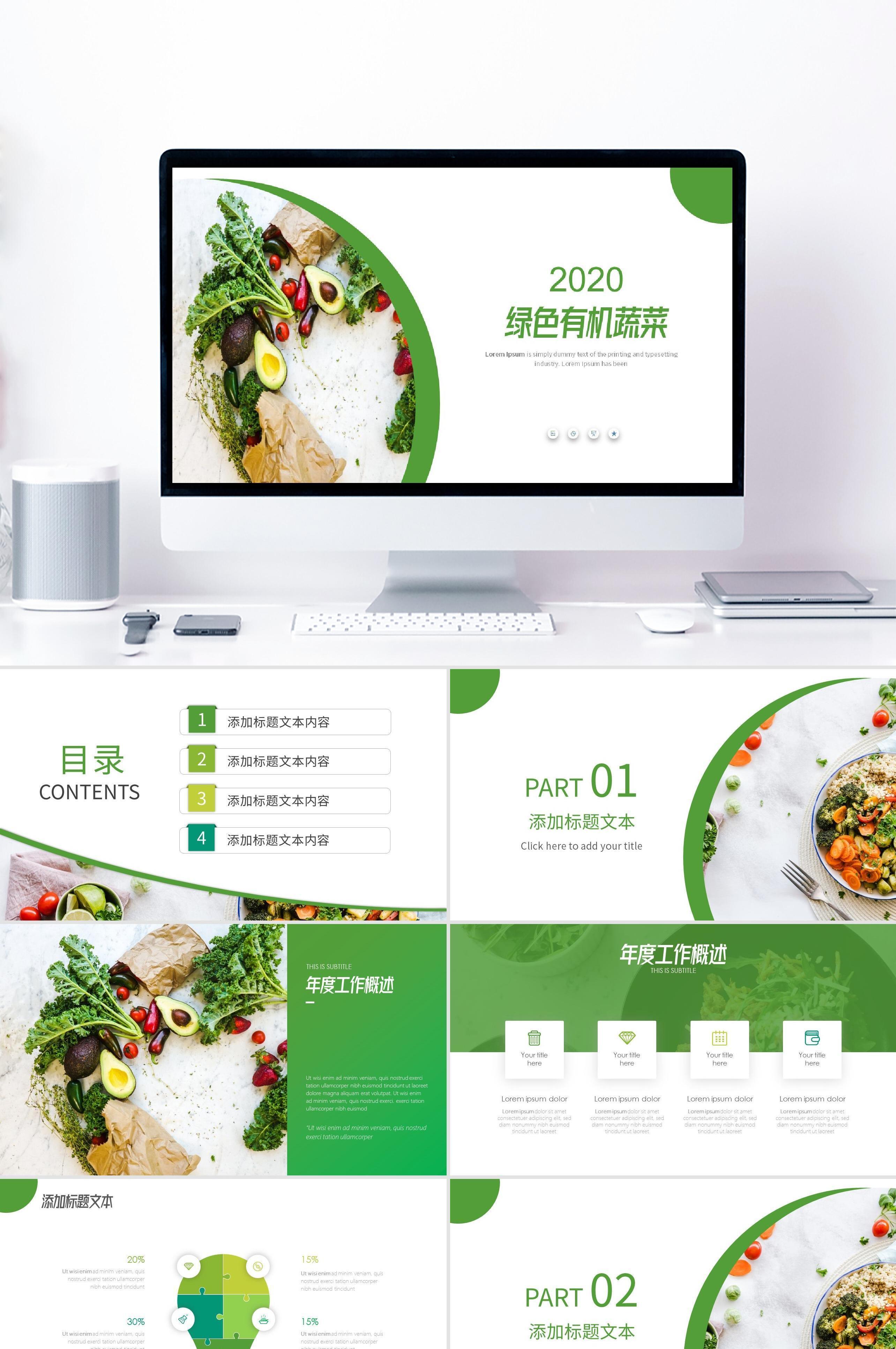 绿色有机蔬菜农业产品PPT模板