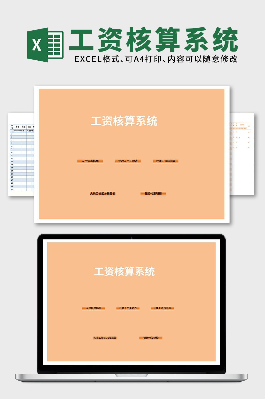 财务会计橙色工资核算系统Excel表格模板