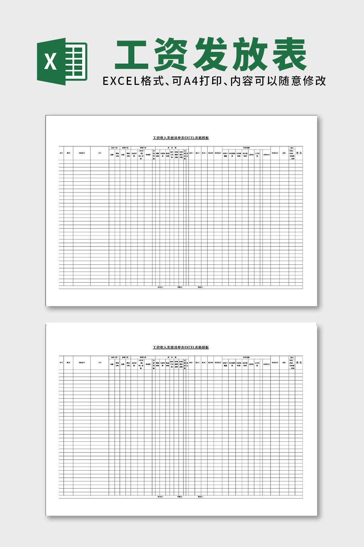 工资收入发放清单表EXCEL表格模板