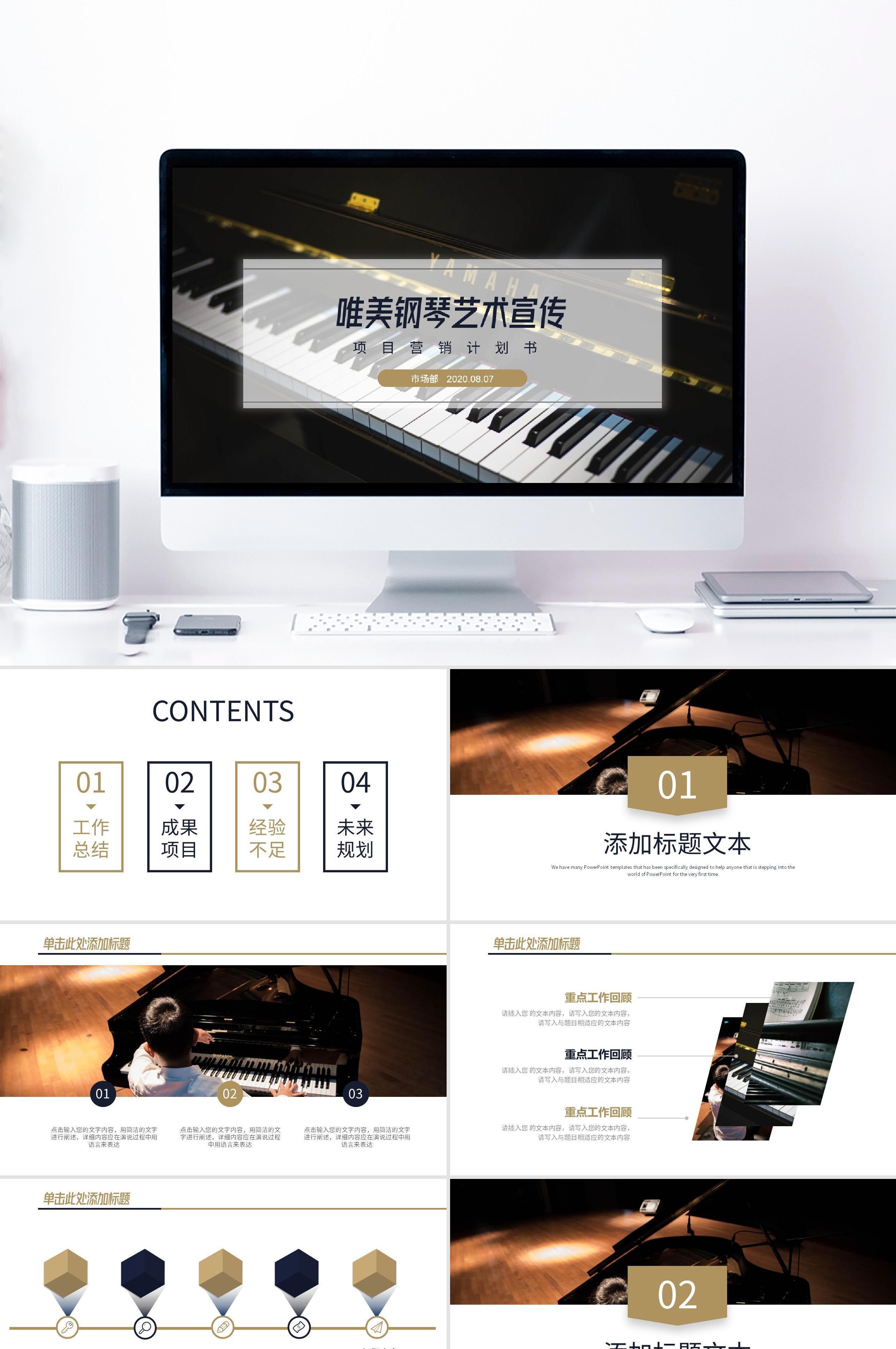 唯美钢琴艺术音乐培训总结PPT模板
