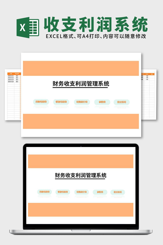 财务会计橙色财务收支利润系统Excel表格模板