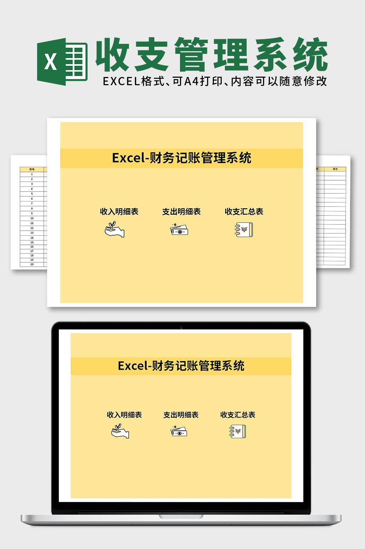 财务会计财务记账管理系统Excel表格模板