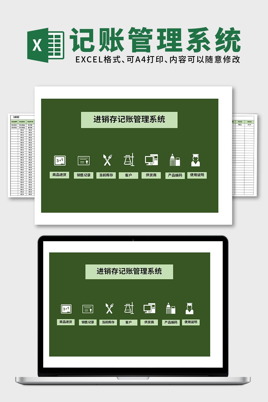 财务会计进销存记账管理系统Excel表格模板