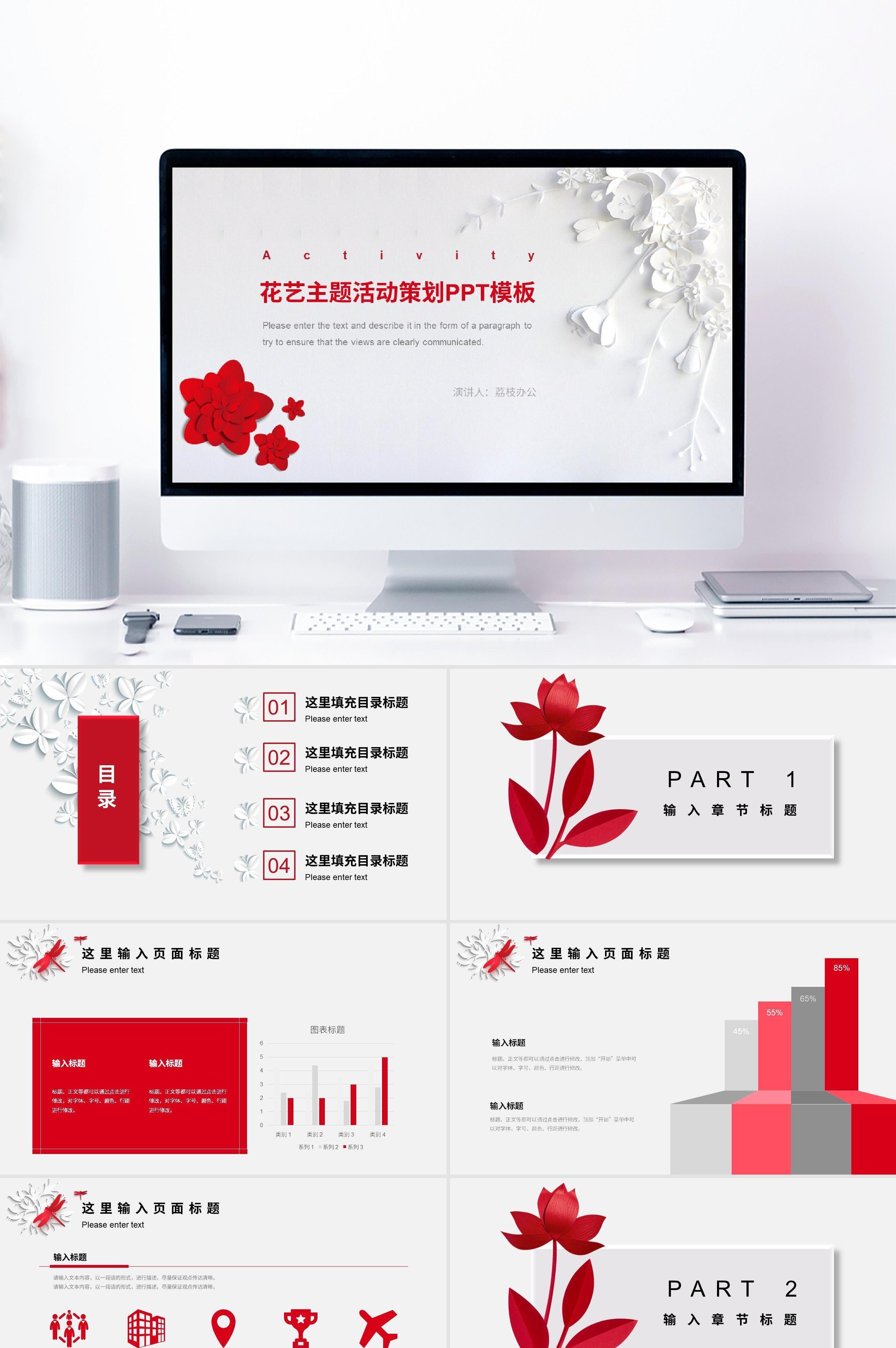 30-红色清新花艺主题活动策划带动效PPT模板