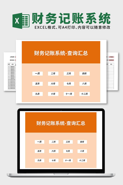 财务会计收支财务记账系统Excel表格模板