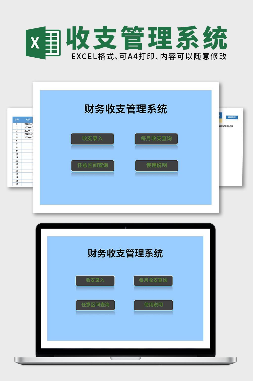 财务会计财务收支管理系统Excel表格模板