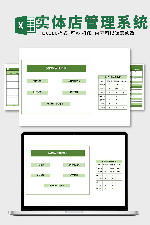 财务会计(资产管理+进销存)实体店管理系统Excel表格模板