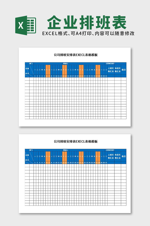 公司排班安排表EXECL表格模板