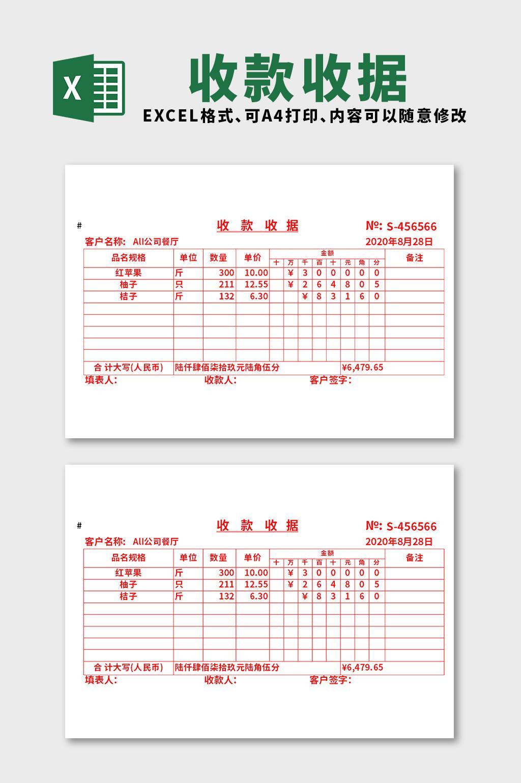 红色收款收据Excel表格模板