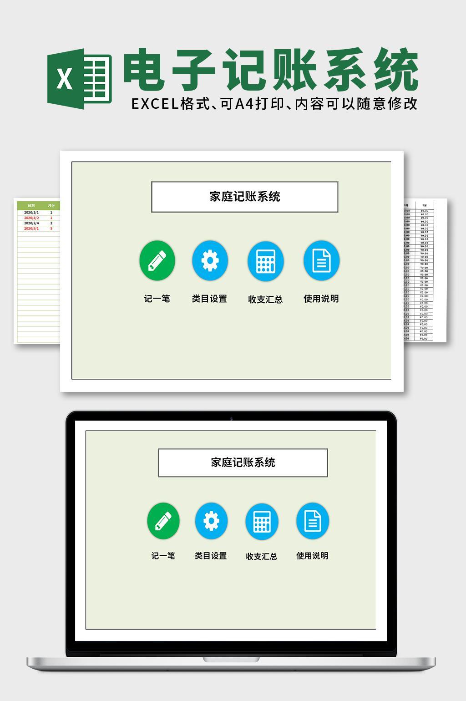个人日常家庭电子记账系统Excel表格模板