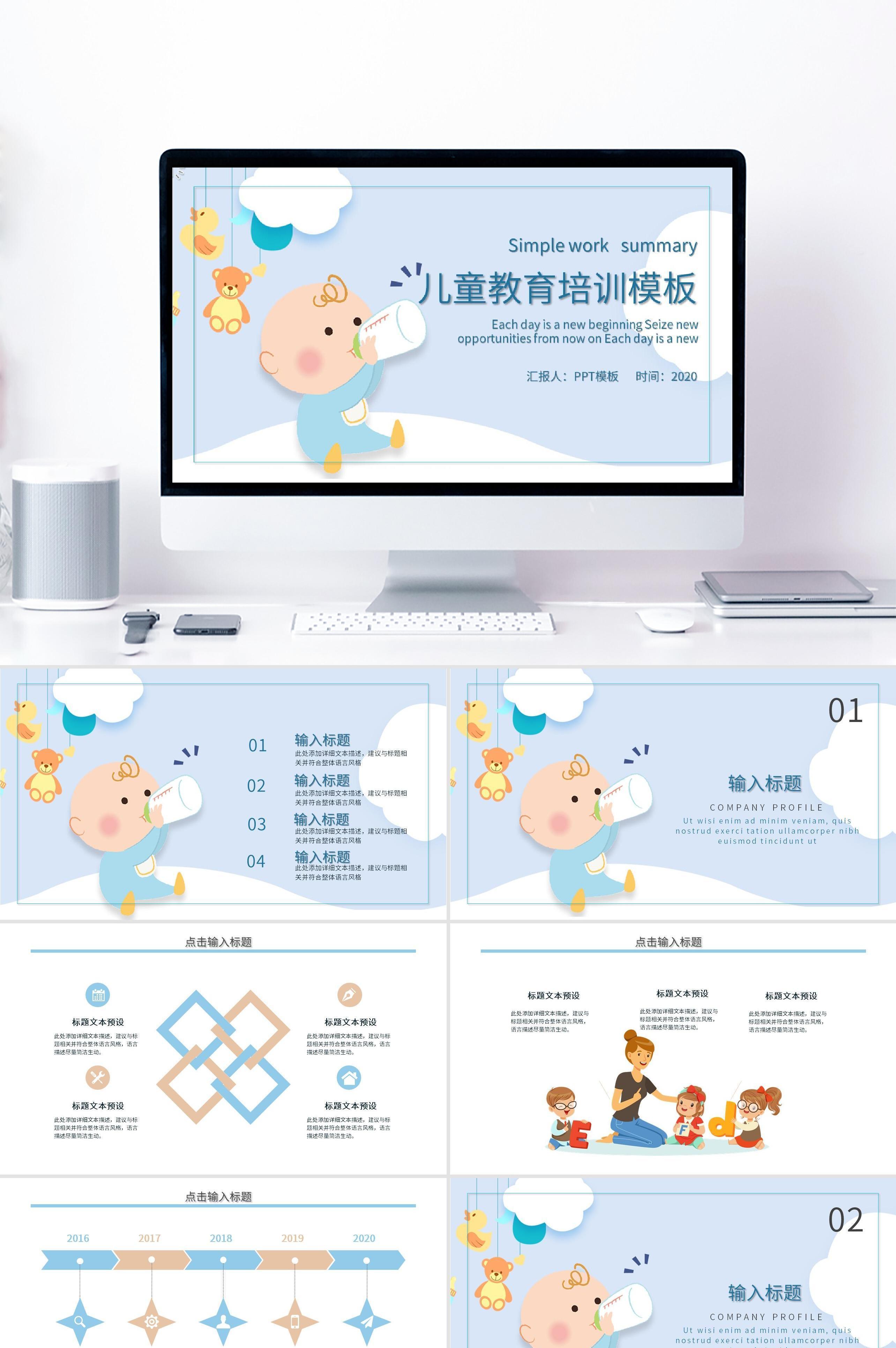 创意儿童教育培训PPT模板