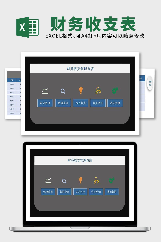 财务收支管理系统Excel表格模板