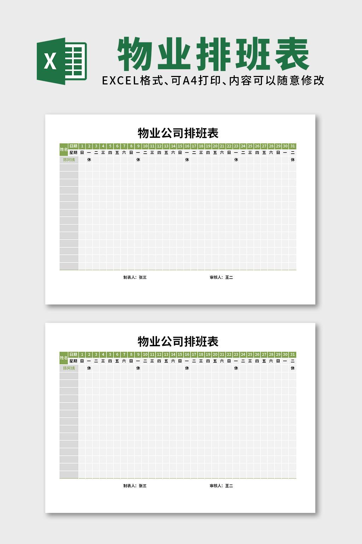 行政人事绿色物业公司排班表Excel表格模板