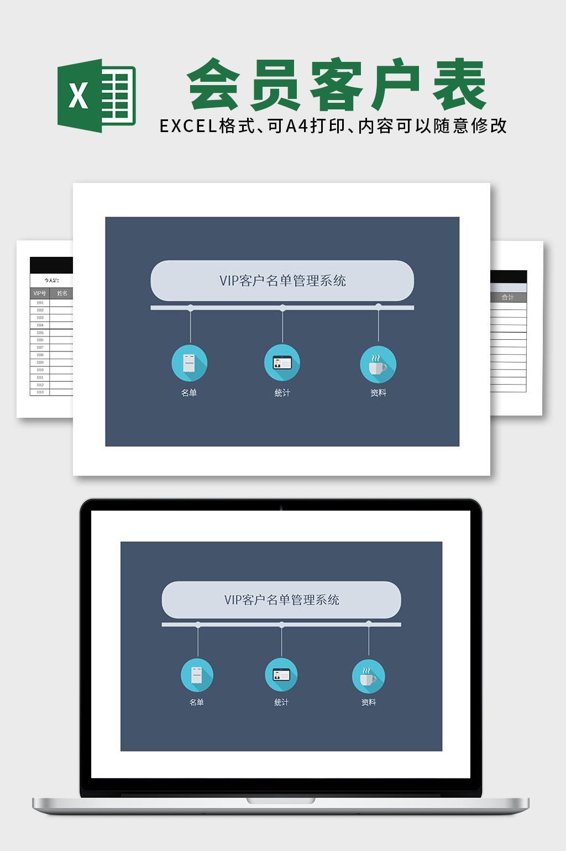 会员客户管理系统excel表格模板