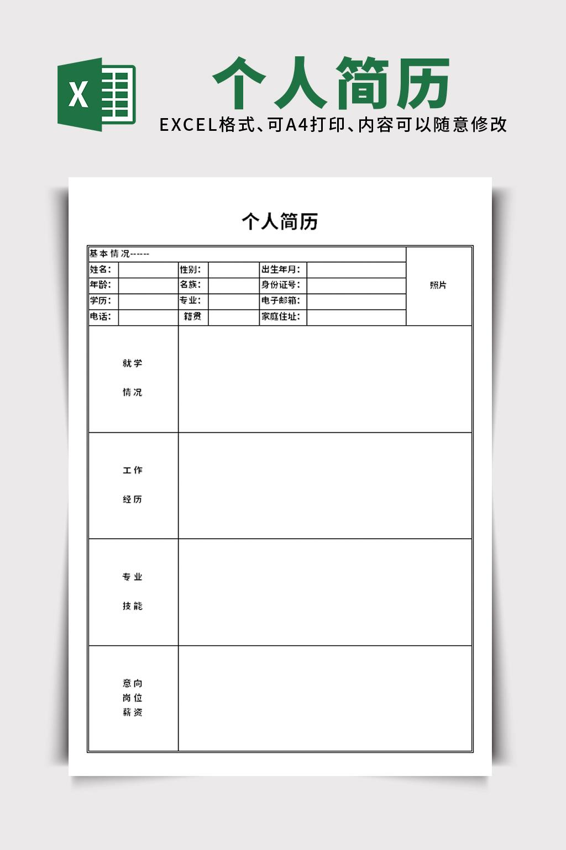 个人日常个人履历Excel表格模板