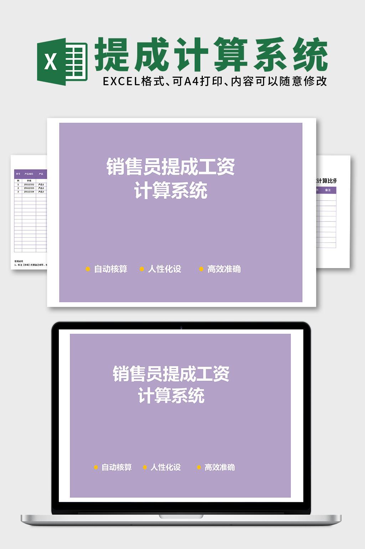 财务会计销售员提成计算系统Excel表格模板