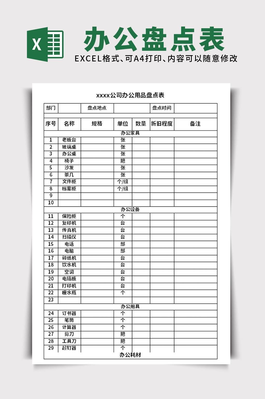 行政人事公司办公用品盘点表Excel表格模板